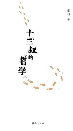 十三叔的哲学 张祺 清华大学出版社
