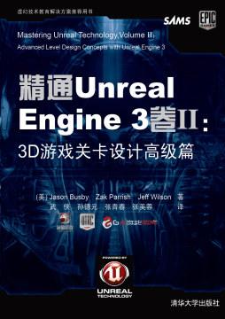 精通Unreal Engine 3卷Ⅱ:3D游戏关卡设计高级篇  (美) 巴斯比 (Busby,J.) , (美) 帕里什 (Parrish,Z.) , (美) 威尔逊 (Wilson,J.) , 著 清华大学出版社