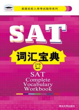SAT词汇宝典 王志强、陈方 清华大学出版社