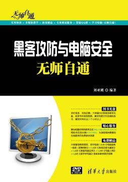 黑客攻防与电脑安全无师自通 刘亚刚, 编著 清华大学出版社