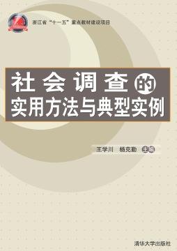 《社会调查的实用方法与典型实例》 王学川、杨克勤 清华大学出版社