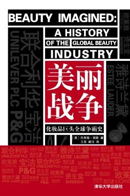 美丽战争——化妆品巨头全球争霸史  [美] 琼斯 (Jones,G.) , 著 清华大学出版社