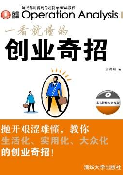 一看就懂的创业奇招 徐德麟 清华大学出版社