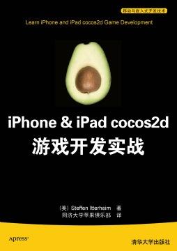 iPhone & iPad cocos2d游戏开发实战  (美) 伊特海姆 (Itterheim,S.) , 著 清华大学出版社