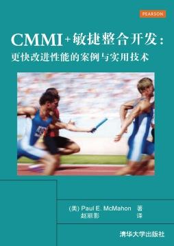 CMMI+敏捷整合开发:更快改进性能的案例与实用技术  (美) 麦克马宏 (McMahon, P.E.) , 著 清华大学出版社