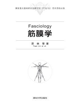 筋膜学 原林 等著 清华大学出版社