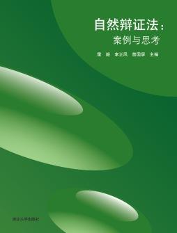 自然辩证法案例与思考 雷毅、曾国屏、李正风 清华大学出版社