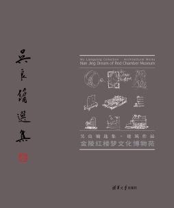 金陵红楼梦文化博物苑(吴良镛选集) 吴良镛 清华大学出版社