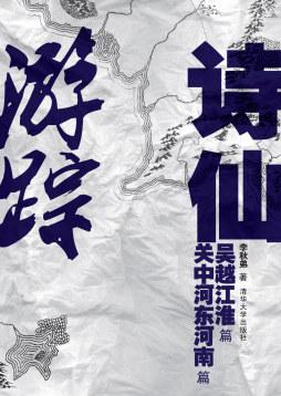 诗仙游踪——吴越江淮篇 关中河东河南篇
