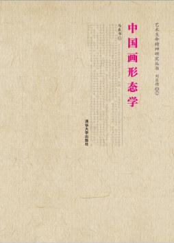 中国画形态学 马良书, 著 清华大学出版社