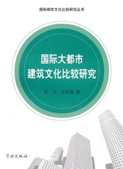 国际大都市建筑文化比较研究|张堃,任家瑜著|学林出版社