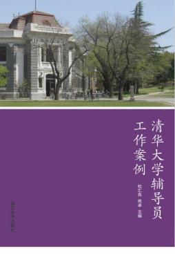 清华大学辅导员工作案例 杜汇良, 熊卓, 主编 清华大学出版社