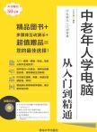 中老年人学电脑从入门到精通 九州书源, 编著 清华大学出版社