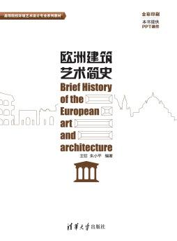 欧洲建筑艺术简史 王钫, 朱小平, 编著 清华大学出版社