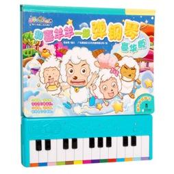 和喜羊羊一起弹钢琴: 豪华版