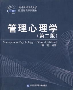 管理心理学