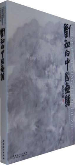 刘知白<em>中国画集</em>|<em>中国</em>国家画院编|安徽美术出版社 中国国家画院编 安徽美术出版社