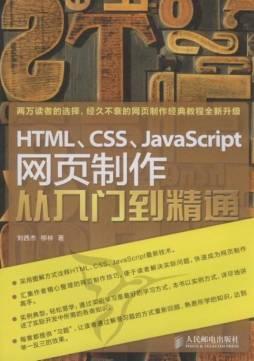 <em>HTML</em>、<em>CSS</em>、JavaScript网页制作从<em>入门</em>到<em>精通</em>|刘西杰,柳林著|人民邮电出版社 刘西杰,柳林著 人民邮电出版社