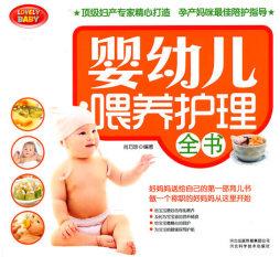 婴幼儿喂养护理全书|肖巧珍编著|河北科学技术出版社