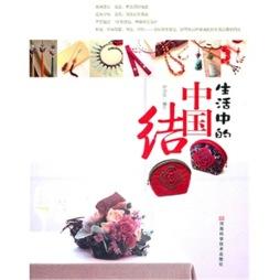 生活中的中国结