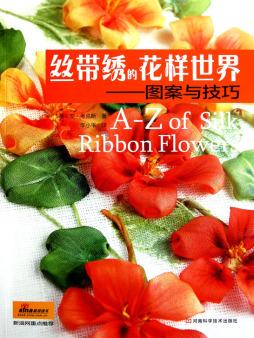 丝带绣的花样世界: 图案与技巧