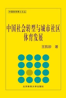 中国社会转型与城市社区体育发展 王凯珍著 北京体育大学出版社