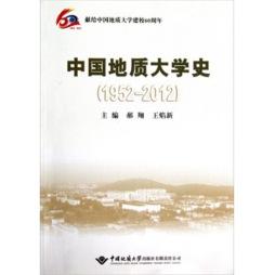 中国地质大学史: 1952~2012 |郝翔,王焰新主编|中国地质大学出版社有限责任公司