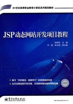 JSP动态网站开发项目教程 徐婉珍主编 电子工业出版社