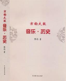 京韵大鼓: 音乐·历史  陈钧著 中国戏剧出版社