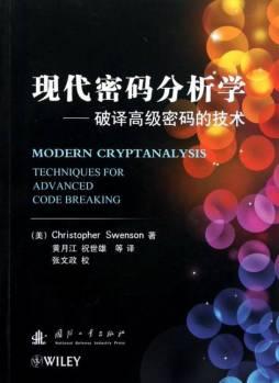 现代密码分析学: 破译高级密码的技术