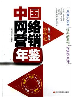 中国网络营销年鉴:案例卷(2011~2012)
