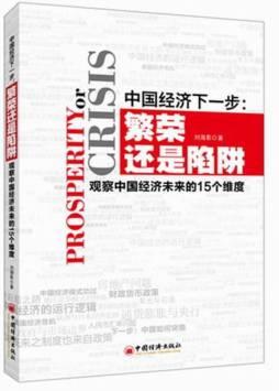 <em>中国经济</em>下一步: 繁荣还是陷阱 : 观察<em>中国经济</em>未来的15个维度 |刘海影著|<em>中国经济</em>出版社 刘海影著 中国经济出版社