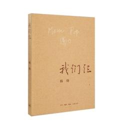 杨绛——最贤的妻,最才的女