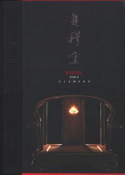 贞穆堂:明清家具撷珍 邓雪松著 人民美术出版社
