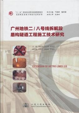 广州地铁二/八号线拆解段盾构隧道工程施工技术研究 钟长平等著 人民交通出版社