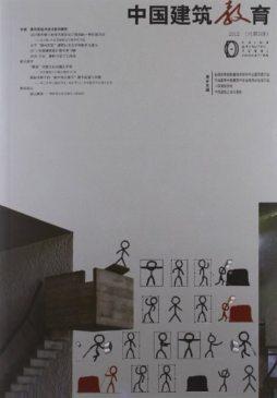 中国建筑教育 中国建筑工业出版社编 中国建筑工业出版社