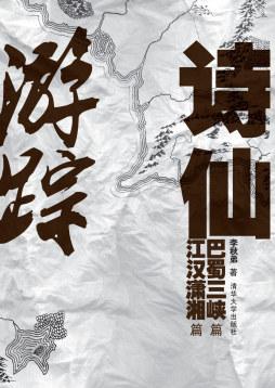 诗仙游踪——巴蜀三峡篇 江汉潇湘篇 李秋弟 清华大学出版社