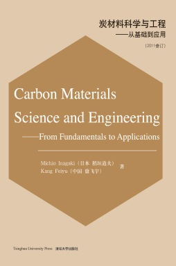 Carbon Materials Science and Engineering——From Fundamentals to Applications炭材料科学与工程——从基础到应用(平装) [日]稻垣道夫,[中]康飞宇 清华大学出版社