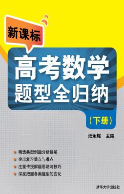 新课标高考数学题型全归纳(下册) 张永辉 清华大学出版社