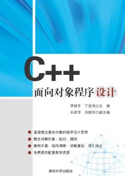 C++面向对象程序设计 李丽平、丁宏伟、石彦芳、刘丽华 清华大学出版社