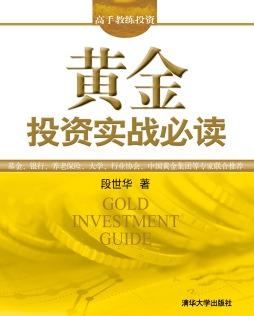 黄金投资实战必读