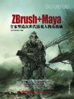 ZBrush+Maya全案塑造次世代游戏人物及机械 游易网教育部, 编著 清华大学出版社
