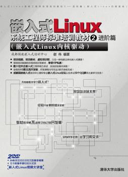 嵌入式LINUX系统工程师标准培训教材2——进阶篇(嵌入式Linux内核驱动) 谢伟, 编著 清华大学出版社
