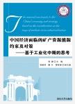 中国经济面临的矿产资源能源约束及对策——基于工业化中期的思考 郭新双, 主编 清华大学出版社