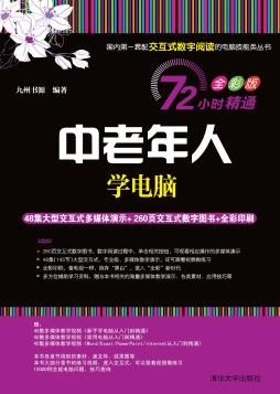 中老年人学电脑 九州书源 清华大学出版社