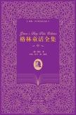格林童话全集(插图·中文导读英文版) [德]格林 清华大学出版社
