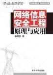 网络信息安全工程原理与应用 潘明惠, 著 清华大学出版社