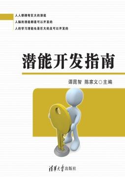 潜能开发指南 谭昆智, 编著 清华大学出版社