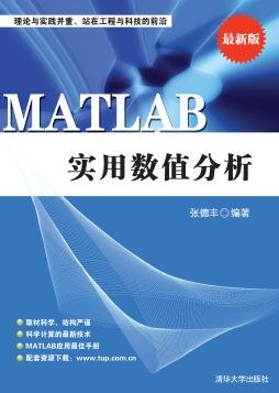 MATLAB实用数值分析 张德丰 清华大学出版社