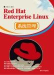 Red Hat Enterprise Linux系统管理 朱居正 著 清华大学出版社